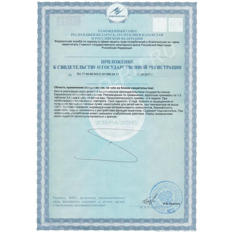 Добавки компании апифарм pdf.